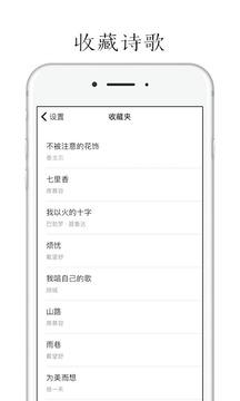 POEM手机版 V1.3 安卓版截图1