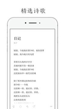 POEM手机版 V1.3 安卓版截图4