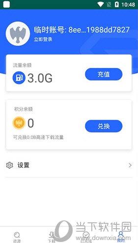 ENFI下载器手机版