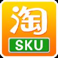 天猫淘宝SKU分析软件 V1.53 绿色版