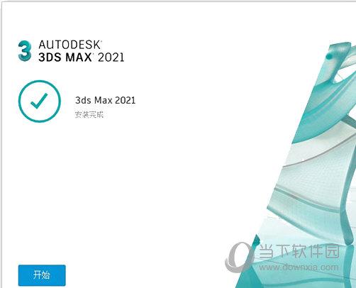 3DMax2021