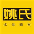 姚氏云采 V1.2.1 安卓版