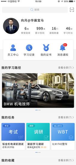 BMW悦学苑 V5.3.0 安卓版截图1