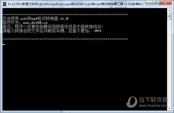 腾讯qlv格式转换mp4免费软件