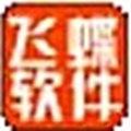 飞蝶中小文具店收银管理软件