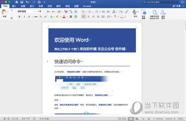 Office2020Mac破解版