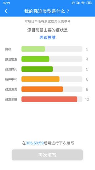 智荟强迫 V1.0.1 安卓版截图3