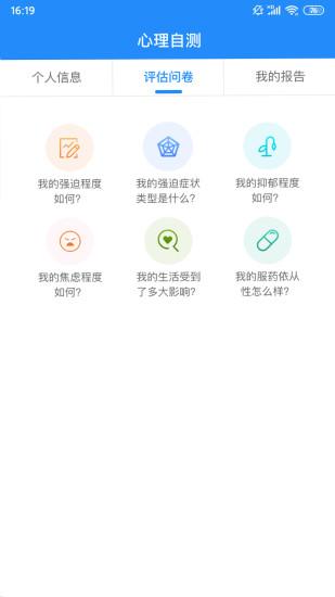 智荟强迫 V1.0.1 安卓版截图1