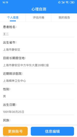 智荟强迫 V1.0.1 安卓版截图4