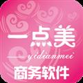 一点美商务软件 V1.3.18 安卓版