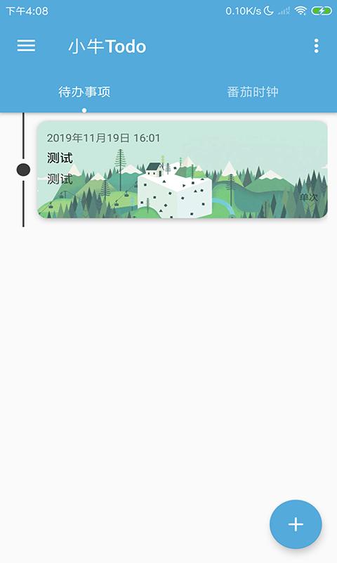 小牛Todo V1.2.0 安卓版截图2