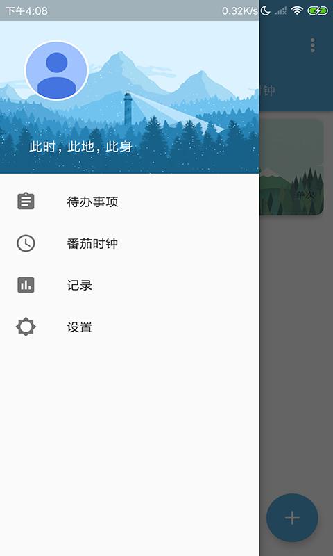 小牛Todo V1.2.0 安卓版截图1