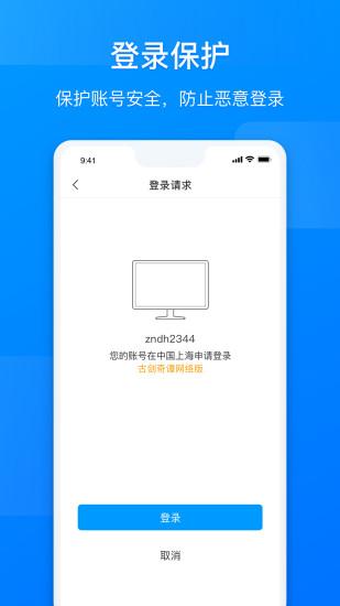 网元账号管家 V1.7.0 安卓版截图1