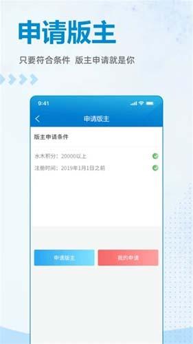 水木社区 V2.2.29 安卓版截图4