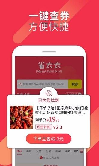 省太太 V1.0.0 安卓版截图1