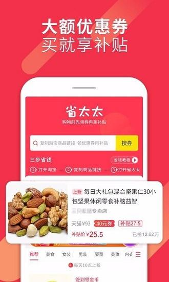 省太太 V1.0.0 安卓版截图3