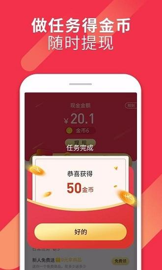 省太太 V1.0.0 安卓版截图2