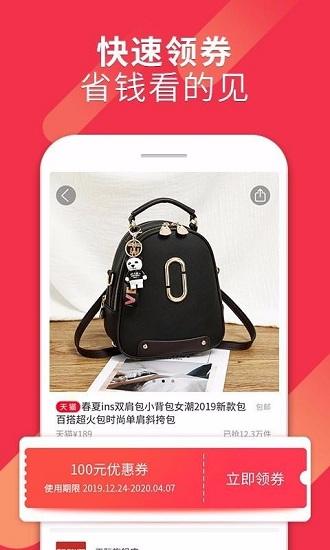 省太太 V1.0.0 安卓版截图4