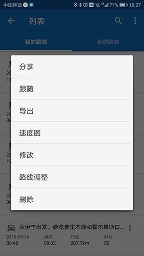 徒步路线 V3.3 安卓版截图2