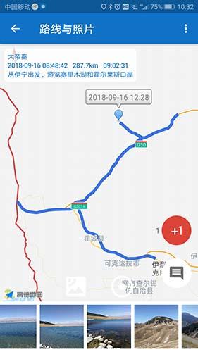 徒步路线 V3.3 安卓版截图5