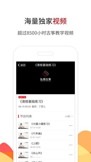 中国古筝网 V3.8.70 安卓版截图4