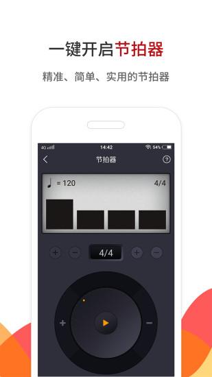 中国古筝网 V3.8.70 安卓版截图5