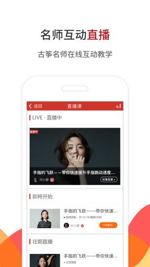 中国古筝网 V3.8.70 安卓版截图1