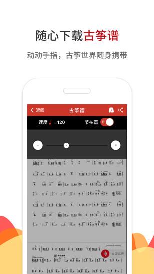 中国古筝网 V3.8.70 安卓版截图2
