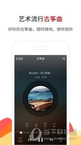 中国古筝网APP下载