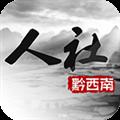 黔西南人社通 V2.1.7 安卓版