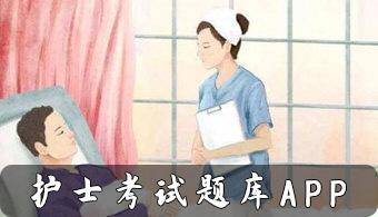 护士考试题库APP
