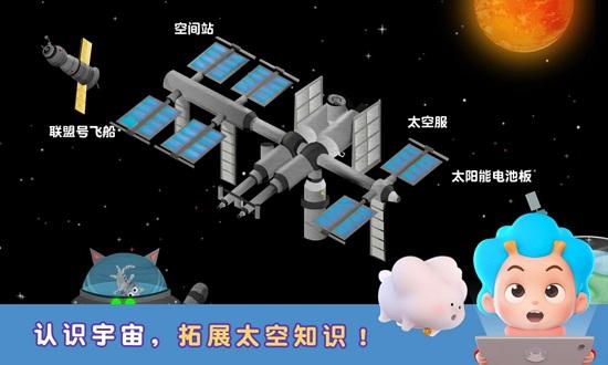 太空探险记 V1.4.8.1 安卓版截图1