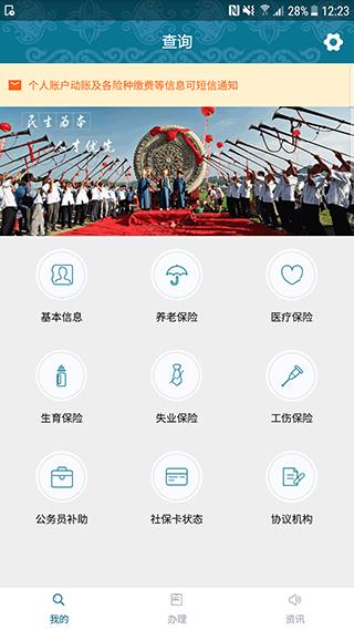 黔西南人社通 V2.1.7 安卓版截图1