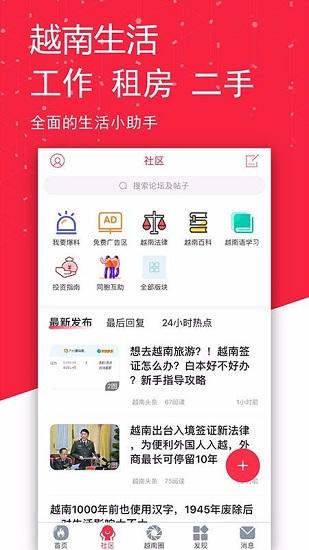 今日越南 V2.4 安卓版截图2