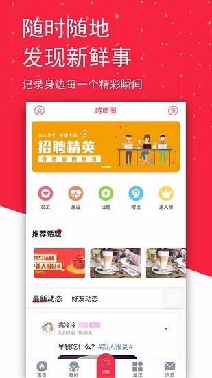 今日越南 V2.4 安卓版截图3