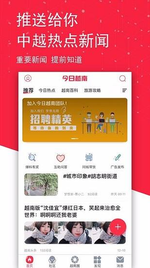 今日越南 V2.4 安卓版截图1
