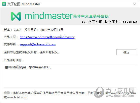 MindMaster7.3专业破解版