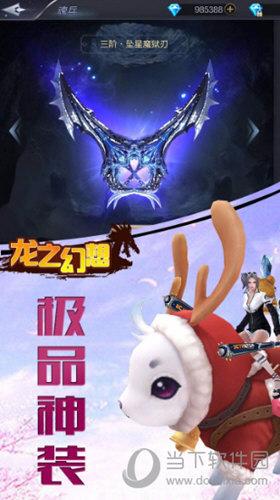 龙之幻想魔幻版