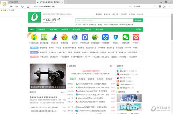 金盾跨境浏览器免费下载