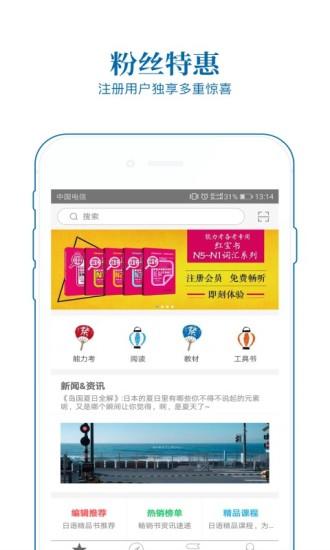 花梨日语 V2.60.046 安卓版截图4