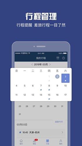 吉利商旅Pro V1.17.2 安卓版截图2