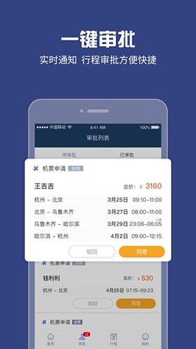 吉利商旅Pro V1.17.2 安卓版截图3