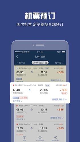 吉利商旅Pro V1.17.2 安卓版截图4