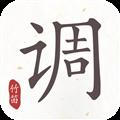 竹笛调音器激活版 V1.0.2 免费安卓版