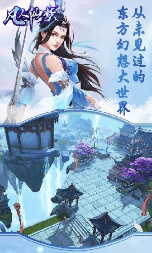 凡人仙梦BT版 V1.0.0 安卓版截图3