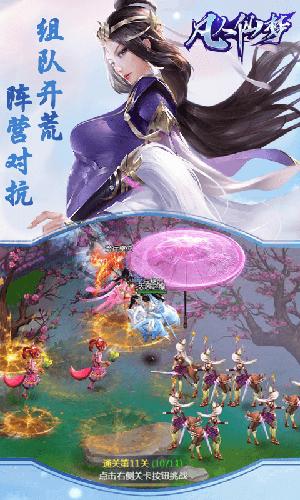凡人仙梦BT版 V1.0.0 安卓版截图4