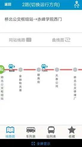 赤峰掌上公交 V2.2.4 安卓版截图2