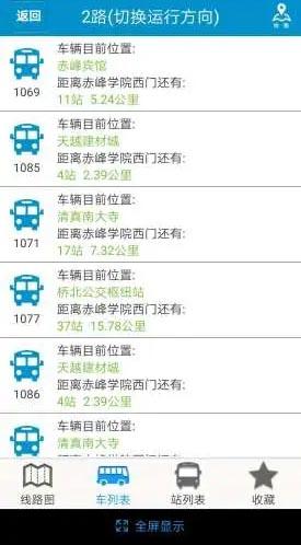 赤峰掌上公交 V2.2.4 安卓版截图4