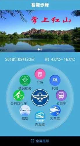 赤峰掌上公交 V2.2.4 安卓版截图5