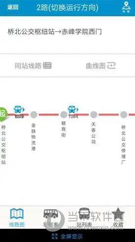 赤峰掌上公交